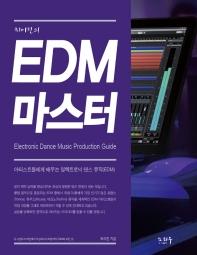 EDM 마스터(최이진의)
