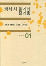 백석 시 읽기의 즐거움(서정시학 비평선 01)(양장본 HardCover)