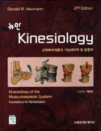 Kinesiology(2nd Edition)(뉴만)(2판)(양장본 HardCover)
