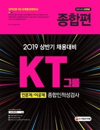 KT그룹 종합인적성검사 종합편 인문계/이공계(2019)