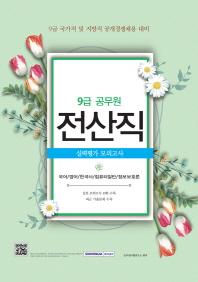 전산직 실력평가 모의고사(9급 공무원)(2016)(8절)