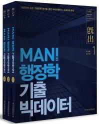 Mani(마니) 행정학 기출 빅데이터 세트(2016)