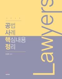 공법 사례 핵심내용 정리(공사핵정)(2019)(Lawyers)