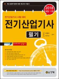 전기산업기사 필기(2018)(개정판 11판)(전기 전자 시리즈)