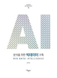AI 분석을 위한 빅데이터 구축(Kuhminsa Big Data Series 1)