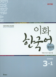 이화 한국어 참고서 3-1(일본어)