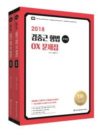 김중근 형법 OX 문제집(2018)(ACL)(전2권)