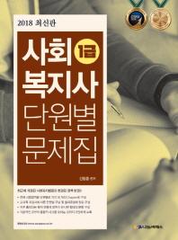 사회복지사 1급 단원별 문제집 세트(2018)(전2권)