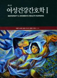 여성건강간호학. 1(4판)(양장본 HardCover)