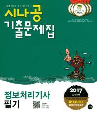 정보처리기사 필기 기출문제집(2017)(시나공)