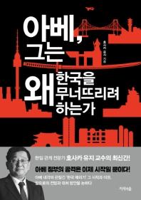 아베  그는 왜 한국을 무너뜨리려 하는가
