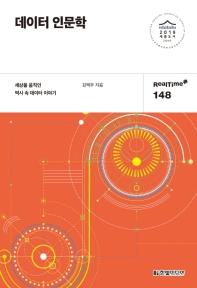 데이터 인문학(RealTime 148)