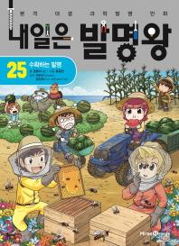 내일은 발명왕. 25: 수확하는 발명
