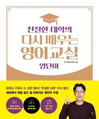 친절한 대학의 다시 배우는 영어 교실 영단어