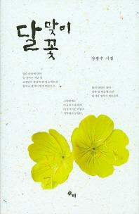 달맞이 꽃(양장본 HardCover)