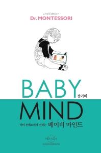 베이비 마인드(Baby Mind)(닥터 몬테소리가 전하는)(개정판)