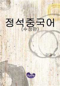 정석중국어(수정판)