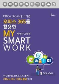 Office 365 in 중소기업 오피스 365를 활용한 마이 스마트워크