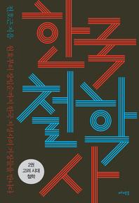 한국 철학사 2: 고려 시대 철학