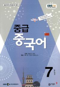 중급 중국어(방송교재 2016년 07월)