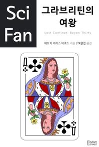 그라브리틴의 여왕