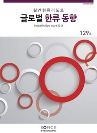 글로벌한류동향 129호