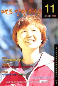 배드민턴 매거진 2002년 11월호