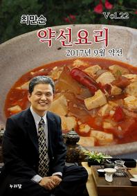 최만순 약선요리 (2017년 9월 약선)