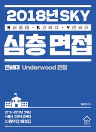 SKY 심층면접(2018년) - 연세대 Underwood 전형