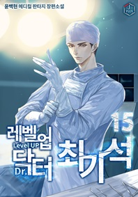 레벨업 닥터 최기석. 15