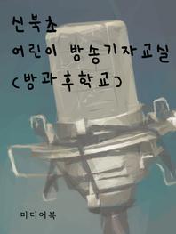 신북초 어린이 방송기자교실 (방과후학교)