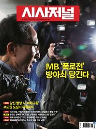시사저널 2017년 1466호 (주간지)