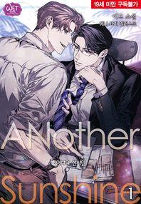 Another Sunshine(어나더 선샤인). 1