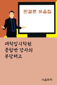 대학입시학원 종합반 강사의 부당해고 (판결문 모음집)