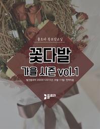 꽃다발 가을 vol.1 (꽃포장교실)