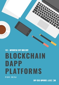 BLOCKCHAIN DAPP PLATFORMS FOR JEJU