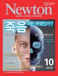 월간 뉴턴 Newton 2018년 10월호