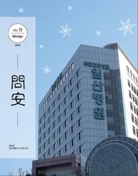 문안 2019 신년호