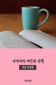 사마리아 여인과 라헬 (성경 인문학)