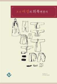 조선 여성의 의복 변천사