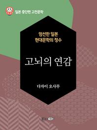 고뇌의 연감 - 일본 중단편 고전문학 056