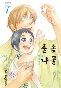 풀솜나물 ~아빠와 아들~. 7