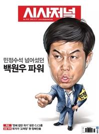 시사저널 2019년 12월 1573호 (주간지)