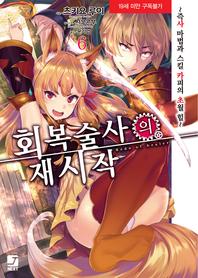 회복술사의 재시작~즉사 마법과 스킬 카피의 초월 힐~. 6