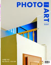 사진예술 2020년 07월호