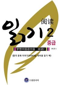 드림중국어 중급 읽기 2 (제2판) (중국 문화 이야기) (HSK4급 대비용 읽기 책)