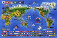 세계의 여러나라(두뇌개발 퍼즐놀이)(퍼즐)