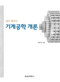 기계공학 개론(쉽게 배우는)(반양장)