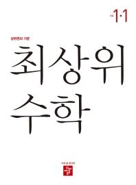 초등 수학 1-1(2020)(최상위)