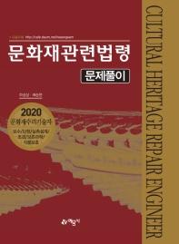문화재관련법령 문제풀이(2020)